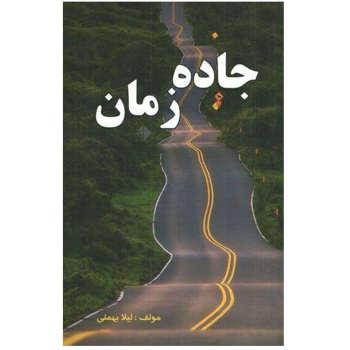 کتاب جاده زمان اثر لیلا بهمنی