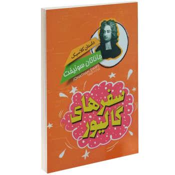 کتاب داستان کلاسیک سفرهای گالیور اثر جاناتان سوئیفت