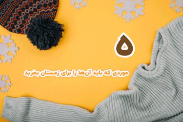 راهنمای خرید لباسهای زمستانی،پنج موردی که باید آنها را بخرید