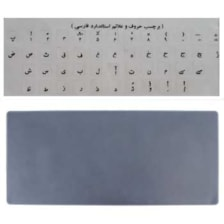 برچسب حروف فارسی کیبورد مدل I-15 به همراه محافظ کیبورد مناسب برای لپ تاپ 156 اینچ