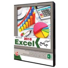 نرم افزار آموزش Excel 2016 نشر نوآوران