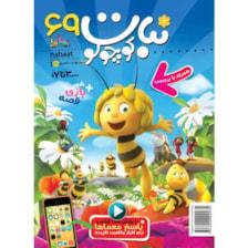 مجله نبات کوچولو شماره 69
