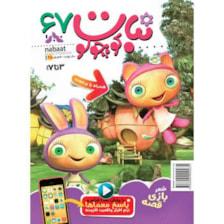 مجله نبات کوچولو شماره 67