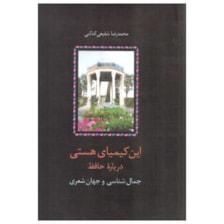 کتاب این کیمیای هستی اثر محمدرضا شفیعی کدکنی انتشارات سخن دوره سه جلدی