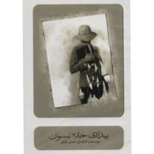 فیلم تئاتر بیداری خانه ی نسوان اثر حسین کیانی