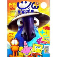 مجله نبات کوچولو شماره 33