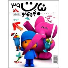 مجله نبات کوچولو شماره 39