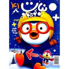 مجله نبات کوچولو شماره 41