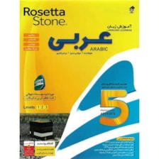نرم افزار آموزش زبان عربی Rosetta Stone نشر درنا