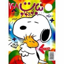 مجله نبات کوچولو شماره 48