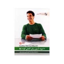 کتاب 10 نمونه آزمون زبان آلمانی گوته B1 اثر محمودرضا ولی خانی انتشارات راین
