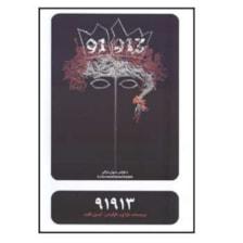 فیلم تئاتر 91913 اثر آیدین الفت