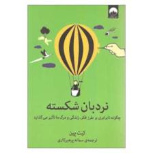 کتاب نردبان شکسته اثر کیت پین نشر میلکان
