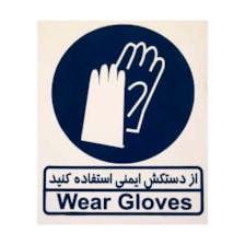برچسب طرح از دستکش ایمنی استفاده کنید کد 001
