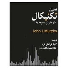 کتاب تحلیل تکنیکال در بازار سرمایه اثر جان جیمورفی نشر چالش