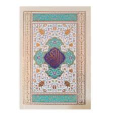 کتاب قرآن کریم ترجمه شیخ حسین انصاریان انتشارات بوکتاب