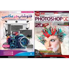 نرم افزار آموزش PHOTOSHOP CC نشر پدیده به همراه نرم افزار آموزش عکاسی در فتوشاپ نشر پدیا سافت
