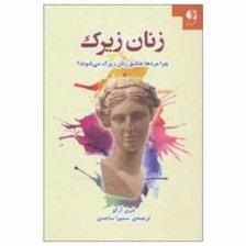 کتاب زنان زیرک اثر شری آرگو نشر دانژه