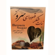 نبات چوبی شکر قهوه ای نیشکر سروکشمر - 500 گرم