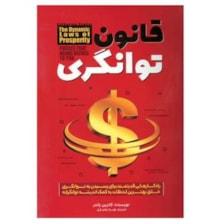 کتاب قانون توانگری اثر کاترین پاندر انتشارات آستان مهر