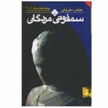 کتاب سمفونی مردگان اثر عباس معروفی نشر ققنوس
