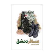 کتاب مسافر دمشق اثر فاطمه عرب اسدی انتشارات شهید کاظمی