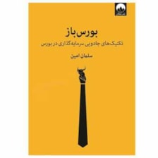 کتاب بورس باز اثر سلمان امین نشر میلکان