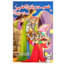 کتاب شعبده بازی علمی و سایه بازی اثر عسل مومنی انتشارات حسام شیرمحمدی