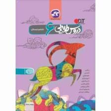 کتاب دروس طلایی ششم دبستان اثر جمعی از نویسندگان انتشارات کاگو