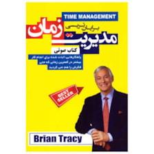 کتاب صوتی مدیریت زمان اثر برایان تریسی
