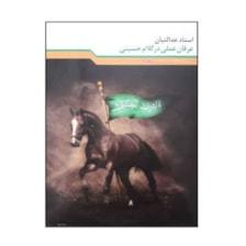 آموزش صوتی عرفان عملی در کلام حسینی نشر راه روشن