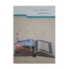 آموزش صوتی سی شاخه گل از گلستان قرآن نشر راه روشن