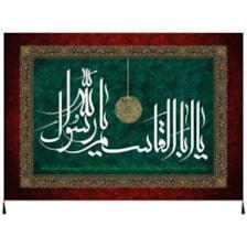 پرچم طرح یا رسول الله صلی الله علیه و آله کد 1051