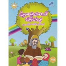 کتاب صوتی قصه های بابا مهربون زیر درخت زیتون اثر فاطمه تراب پور نشر سروش