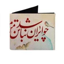 کیف پول طرح چو ایران نباشد تن من مباد کد 70016