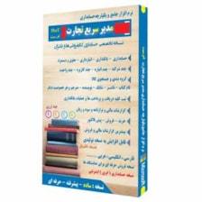 نرم افزار حسابداری نسخه کتابفروشی و ناشران نشر ام ست