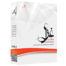 نرم افزار حسابداری و صدور فاکتور  غزال نسخه کامل نشر سیناپردازش
