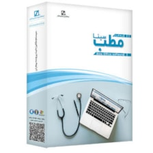 نرم افزار حسابداری مطب سینا نسخه ویژه نشر سیناپردازش