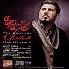 آلبوم موسیقی عاشقانه ها اثر احسان خواجه امیری نشر آوای هنر