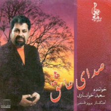 آلبوم موسیقی صدای عاشق اثر سعید خوانساری