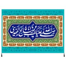 پرچم طرح یا اباصالح المهدی علیه السلام کد 1045