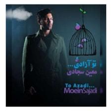 آلبوم موسیقی تو آزادی اثر معین سجادی نشر تصویر دنیای هنر