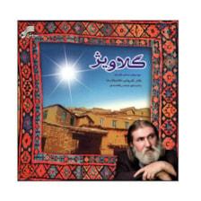 آلبوم موسیقی گلاویژ اثر گروه کامکارها با صدای عباس کمندی نشر سروش