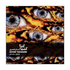 آلبوم موسیقی کنت کنزا  اثر مصباح قمصری