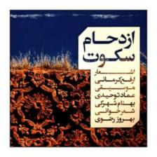 آلبوم موسیقی ازدحام سکوت اثر  عماد توحیدی