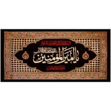 پرچم طرح یا امیر المؤمنین علی بن ابیطالب کد ۵