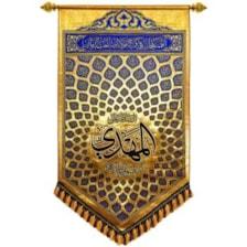 پرچم طرح السلام علی المهدی الذی وعدالله به الامم کد ۲۲۰۱B