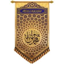 پرچم طرح محمد رسول الله کد ۲۲۰۲