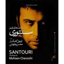آلبوم موسیقی ترانه های فیلم سنتوری اثر محسن چاوشی نشر ایران گام