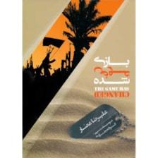 آلبوم موسیقی بازی عوض شده اثر علیرضا عصار نشر هنر اول